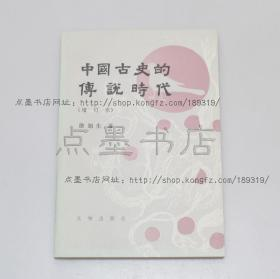 私藏好品《中國古史的傳說時代(增訂本)》 徐旭生 著 文物出版社1985年一版一印