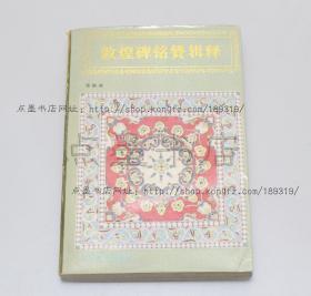 私藏好品《敦煌碑銘贊輯釋》 鄭炳林 著 1992年一版一印