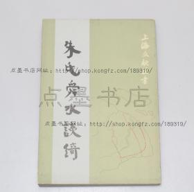 私藏好品《朱氏舜水談綺》(明)朱之瑜 撰 1988年一版一印
