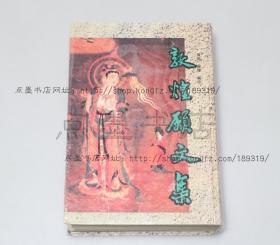 私藏好品《敦煌愿文集》精裝 黃征 吳偉 編校 1995年一版一印