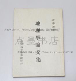 私藏好品《地理學論文集》沙學浚 著 1972年一版一印