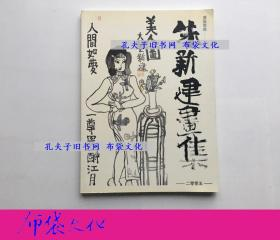 【布袋文化】朱新建畫集