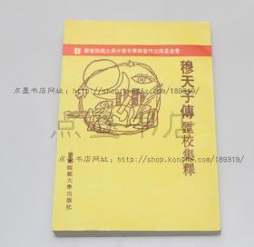 私藏好品《穆天子傳匯校集釋》 華東師范大學社1994年一版一印