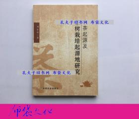【布袋文化】飲茶起源及茶樹栽培起源地研究 中國農業出版社2012年初版