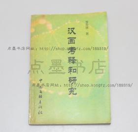 私藏好品《漢畫考釋和研究》 李發林 著 2000年一版一印