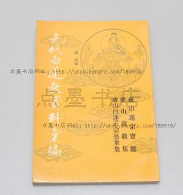 私藏好品《元代白蓮教資料匯編》 中華書局1989年一版一印