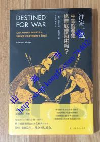 注定一战:中美能避免修昔底德陷阱吗?Destined for War: Can America and China Escape Thucydides's Trap? 9787208154872