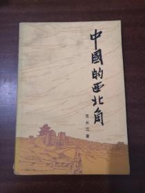 中國的西北角 范長江 書品相很好 私藏