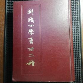 刘赜小学著作二种(一版一印)