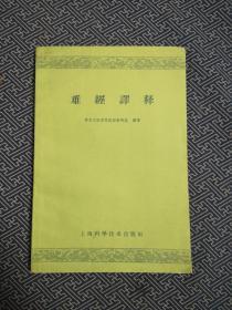 難經譯釋 61年一版一印