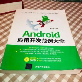 Android应用开发范例大全