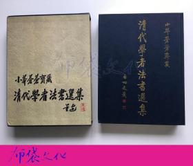 小莽蒼蒼齋藏清代學者法書選集 初集 1995年初版函套裝