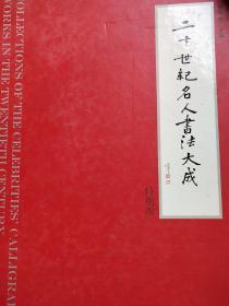 二十世紀名人書法大成(特別版) 何國棟簽贈本