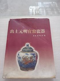 景德鎮出土元明官窯瓷器