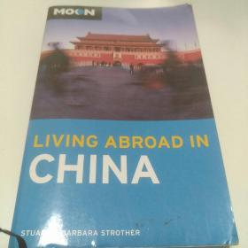 living abroad in china(旅居中国)