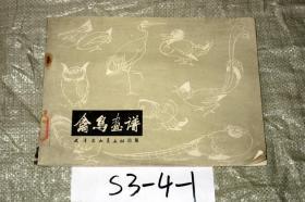 禽鳥畫譜 ..張繼馨編繪.. 1983年一版一印