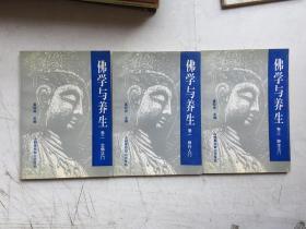 佛學與養生(1~5卷)