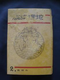 地理講座 外國篇 第二卷 支那 精裝本全一冊 日本改造社1933年出版 侵華史料