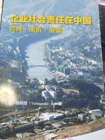 企業社會責任在中國:視界、闡析、展望