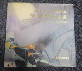 2003年出版/《朱德群2000-2002石版畫》霍克國際藝術 朱德群石版