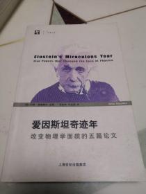 愛因斯坦奇跡年:改變物理學面貌的五篇論文