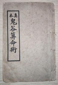 1197鬼谷子算命术一册全!