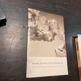 worlds within worlds 世界中的世界 richard rosenblum collrction of chinese scholar rock 文人赏石 1996年展览图录 只有16页