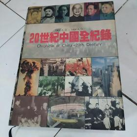 20世紀中國全紀錄:Chronicle of China-20th Century