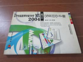 Dreamweaver MX 2004中文版完美自学手册——完美自学手册