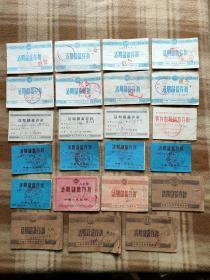 孔592,西藏早期人民銀行存折23本合售、五十年代到八十年代的、六十年代最多