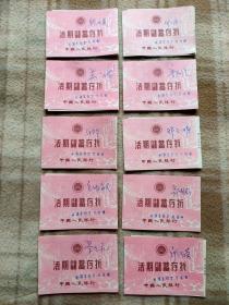 孔593,西藏62年3折疊存折10本合售,只有這些