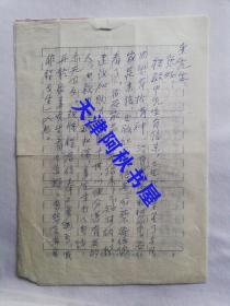 国学大师张守谦致朱一玄信札一通二页(16开)