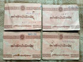 孔594,西藏六十年代藏文存折4本合售
