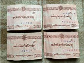 孔596,西藏六十年代藏文存折4本合售、里面有取款憑證的很少