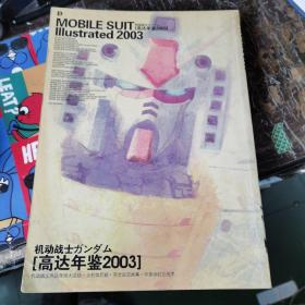 MOBILE SUIT IIIustrated 2003 机动战士【MS大全集2003】机动战士高达年鉴2003
