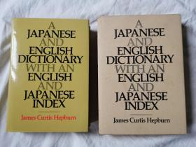 A Japanese And English Dictionary With An English And Japanese Index(日语和英语词典/具体如图)【小16开布面精装+书衣+盒套 1987年印刷】