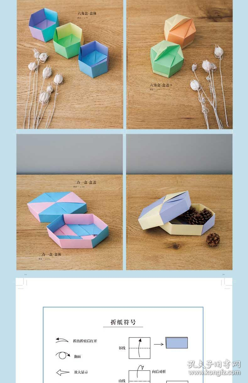 礼品盒包装制作教程图解-51费宝网