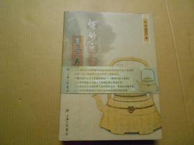 《紫砂巨匠王寅春》(大16開精裝)有腰封