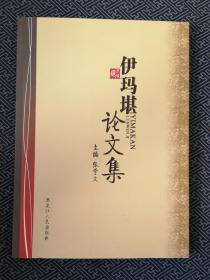 伊瑪堪論文集