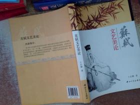 蘇軾文藝美論(第1版)