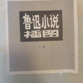 魯迅小說插圖