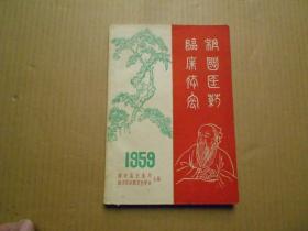 1959年版 《祖國醫藥臨床體會》(浦東縣名老中醫的經驗、醫案與驗方)