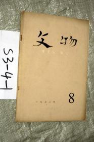 文物1972.8