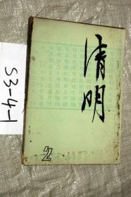 清明1980.2