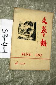 文藝報1978.4