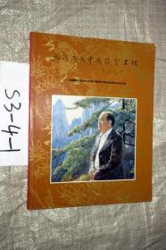 周穎南與中國飲食文化---周穎南先生榮任世界中國烹飪聯合會副會長紀念冊