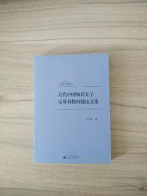 近代中國知識分子反基督教問題論文集