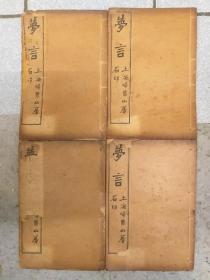 萝言 (线装 六卷四册 1915年出版)