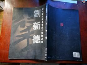 當代著名青年書法十家精品集  劉新德(作者毛筆簽贈本、鈐印)