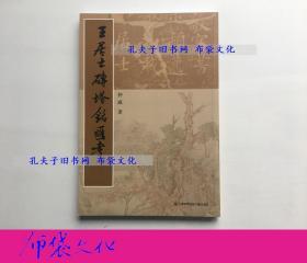 【布袋文化】仲威 王居士磚塔銘匯考 上??茖W技術文獻出版社2018年初版